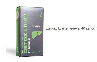 Greenflash detox шаг 2