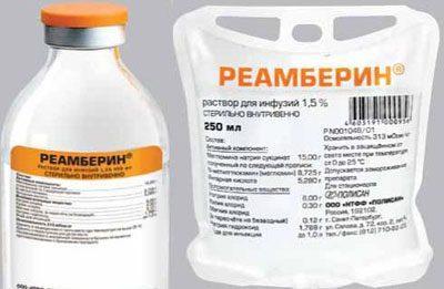 Препарат Реамберин