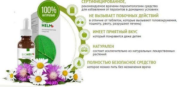 Biohelm_Plus_plyusy1.jpg
