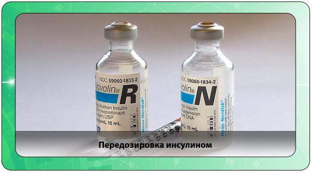 Intoksikacija-insulinom.jpg