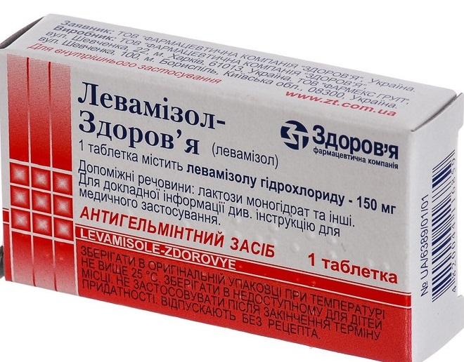 Levamizol-1.jpg