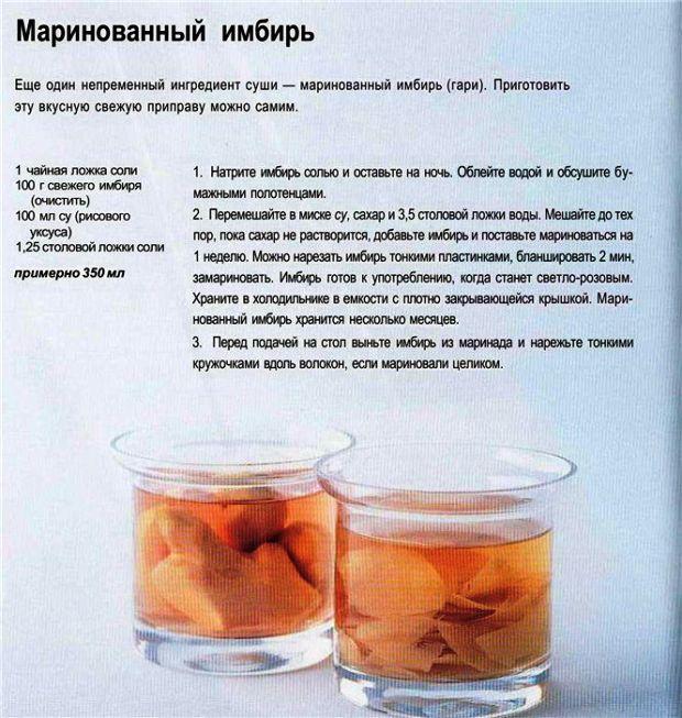 Marinovannyj-imbir.jpg