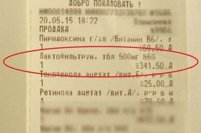 Цена лактофильтрума