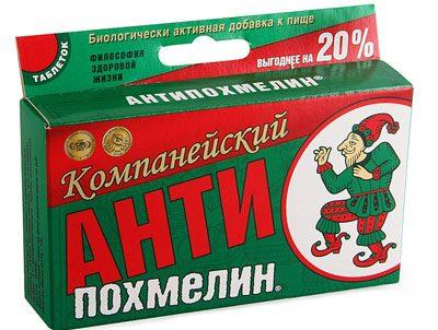 Препарат Антипохмелин