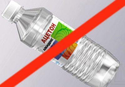 Бутылка ацетона