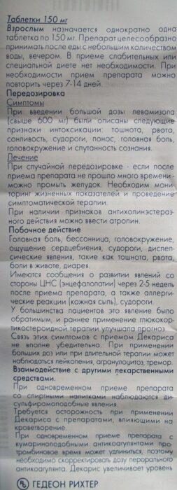 dekaris-4.jpg
