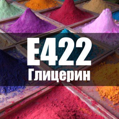 Добавка Е422