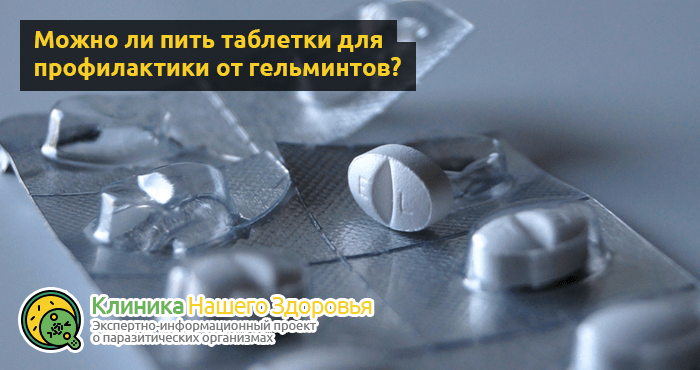 glistogonnye-sredstva-dlya-profilaktiki-1.png