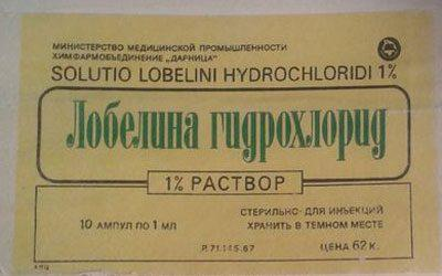 Любелина гидрохлорид