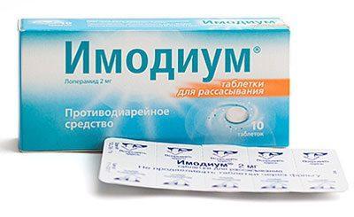 Препарат Имодиум