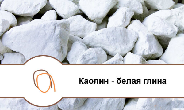 kaolin-belaya-glina.jpg