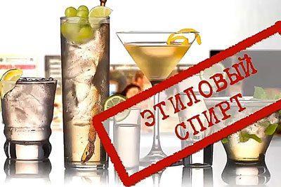 Напитки с этиловым спиртом