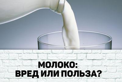 Может ли быть вред от молока