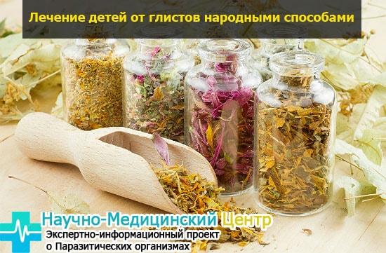 narodnue_metodu_lechenia_glistov_y_detey_gemoparazit_w116-min.jpg