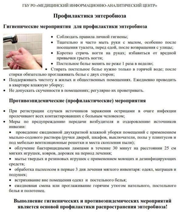pamyatka-profilaktika-enterobioza-e1558201386646.jpg