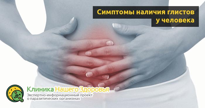 profilaktika-glistov-2.png
