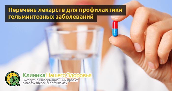 profilaktika-glistov-6.png