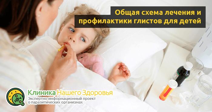 profilaktika-glistov-u-detej-2.png