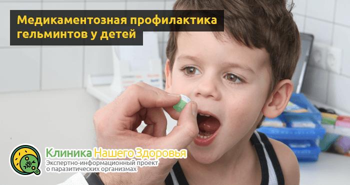 profilaktika-glistov-u-detej-3.png