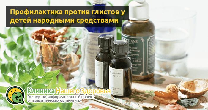 profilaktika-glistov-u-detej-9.png