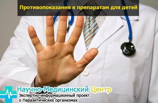 protivopokazania_k_preparatam_ot_glistov_gemoparazit_w123-min.jpg