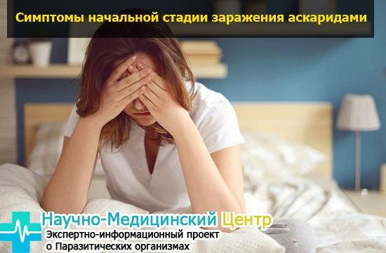 rannaya_stadia_askaridosa_gemoparazit_w214-min.jpg