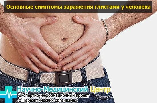 simptomu_gelmintov_gemoparazit_w42-min.jpg