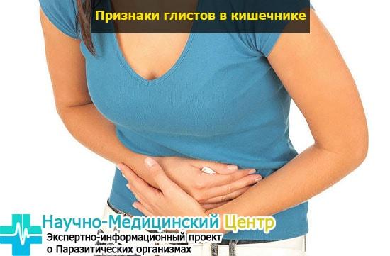 simptomu_glistov_v_kishecnike_gemoparazit_w14-min.jpg