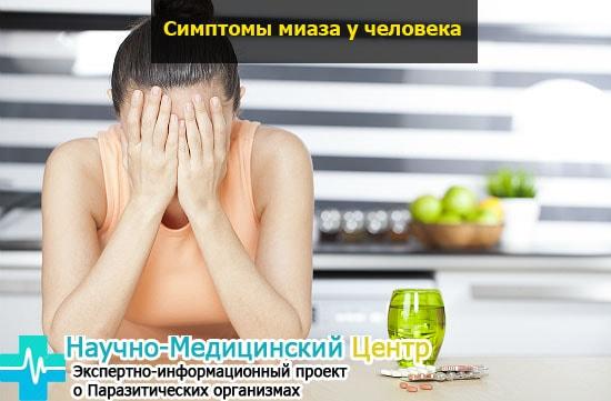simptomu_miasa_gemoparazit_w483-min.jpg