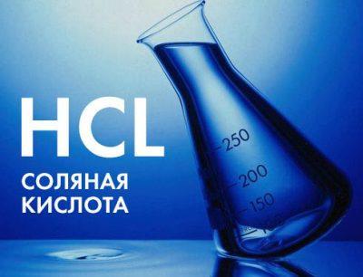 Симптомы и лечение отравления хлористым водородом
