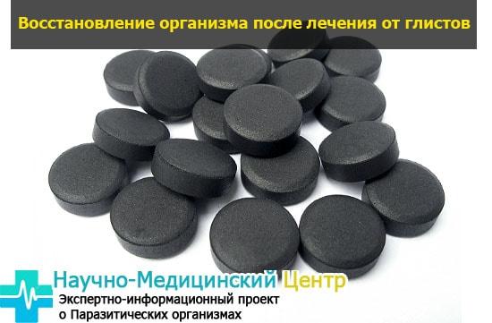 sorbentu_ot_glistov_gemoparazit_w125-min.jpg