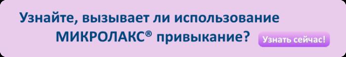 vyzyvaet-li-microlax-privykanie_0.png