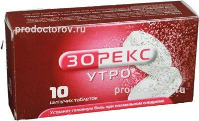 Препарат Зорекс
